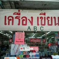 Photo taken at ศูนย์เครื่องเขียน ABC by Kritsanee M. on 3/1/2012