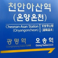 Photo taken at Cheonan-Asan Stn. - KTX/SRT by hoyun l. on 8/15/2012