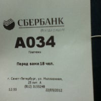Photo taken at Сбербанк by Xenia M. on 5/22/2012