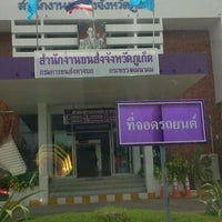 Photo taken at Phuket Land Transportation Office by P'RO@RO K. on 7/30/2012