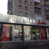 Photo taken at Берёзка Люкс by 😈Alex🚱 on 6/28/2012