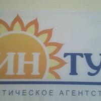 Photo taken at Туристическое Агентство ИН-тур by Alexander A. on 6/7/2012