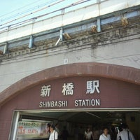 Photo taken at Shimbashi Station by skiertaka on 8/23/2012