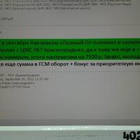 Photo taken at Связной by Ruslan A. on 9/9/2012