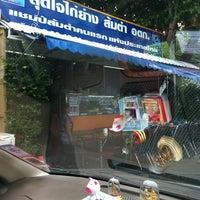 Photo taken at สุดใจไก่ย่าง ส้มตำ อ.ต.ก. by Danu C. on 3/13/2012