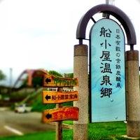 Photo taken at 船小屋温泉大橋 by Haruki M. on 5/3/2012