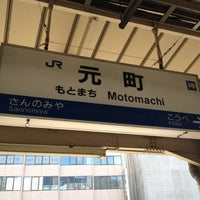 Photo taken at JR Motomachi Station by Rinko N. on 3/15/2012