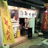 Photo taken at 大分から揚げ専門店 とりあん 戸越銀座店 by Masaki H. on 2/25/2012
