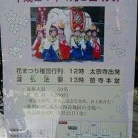 Photo taken at 金鶏山 真成院 (四谷霊廟) by Toshiro I. on 3/21/2012