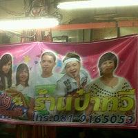 Photo taken at ข้าวแกงป๋าทวี (ขวัญ+ปู) by Fon P. on 6/22/2012