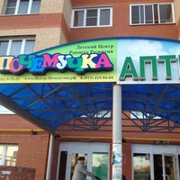 Photo taken at Почемучка by Сергей👨 on 4/6/2012