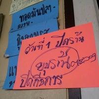 Photo taken at บุญส่งโภชนา by Bean T. on 2/27/2012