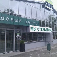 Photo taken at Green садовый центр by Алекс М. on 6/7/2012