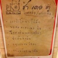 Photo taken at ร้าน ชา เดอ ตู by Haseefah M. on 6/8/2012