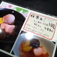 Photo taken at あんみつ ちぃの by 玖 on 3/12/2012
