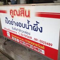 Photo taken at คูณสิน เป็ดย่างอบน้ำผึ้ง by Arnuzz A. on 3/23/2012