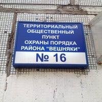 Photo taken at Территориальный пункт охраны порядка района Вешняки by Alexey F. on 4/26/2012