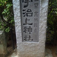 Photo taken at Ujigami Shrine by Tomo🍋 on 6/10/2012