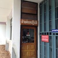 Photo taken at ทัณฑสถานบำบัดพิเศษขอนแก่น by Rathanon V. on 6/21/2012