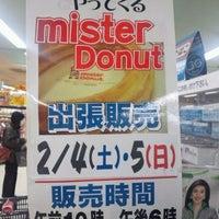 Photo taken at マスダ ファインズ淵頭店 by kururinatural on 2/2/2012