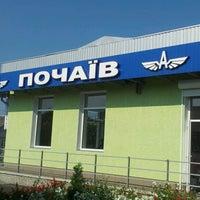 Photo taken at Автостанция «Почаев» by Oleg K. on 8/6/2012