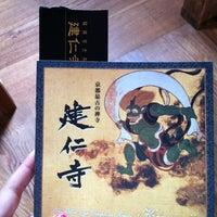 Photo taken at Kennin-ji Temple by Ppi Yudira on 8/13/2012