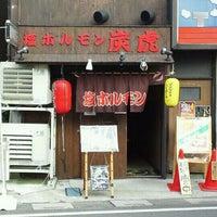 Photo taken at 塩ホルモン 炭虎 by OMIYA S. on 5/27/2012