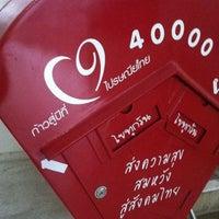 Photo taken at Khon Kaen Post Office by Arty K. on 8/28/2012