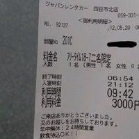 Photo taken at ジャパンレンタカー 四日市北店 by つじやん 9. on 5/20/2012