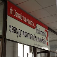 Photo taken at ท่าด่าน by NarmFah Y. on 4/16/2012