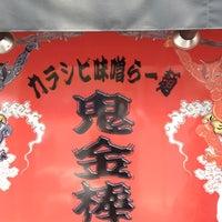 Foto tomada en Karashibi Miso Ramen Kikanbo por Akinori K. el 4/26/2012