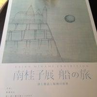 Photo taken at ミュゼ浜口陽三 ヤマサコレクション by Toshikazu F. on 7/29/2012