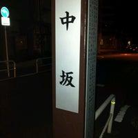 Photo taken at 中坂 by Atsushi H. on 2/10/2012