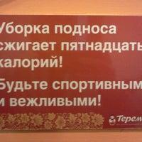 Photo prise au Теремок par Роман Р. le4/20/2012