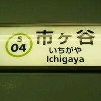 Photo taken at Ichigaya Station by mahalo on 7/18/2012