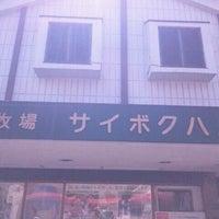 Photo taken at サイボク楽農ひろば by Kazuhiro U. on 5/12/2012