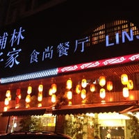 Photo taken at 林家铺子 by 爱生活 l. on 9/5/2012