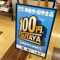 Photo taken at TSUTAYA 津幡店 by 秀康 武. on 6/10/2012