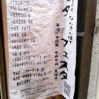 Photo taken at 裏路地 なんさん横丁 by KRR S. on 7/6/2012