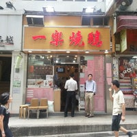 Photo taken at Yat Lok Restaurant 一樂燒鵝 by Chester T. on 8/21/2012