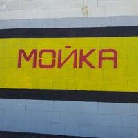 Photo taken at Мойка by Sergey S. on 4/28/2012