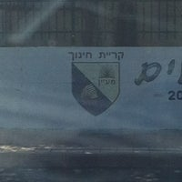 Photo taken at בית ספר מעיין שחר by Avital on 8/19/2012