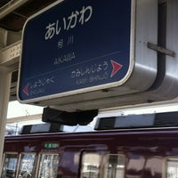 Photo taken at Aikawa Station (HK65) by Tsuyoshi I. on 8/7/2012