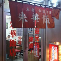 Photo taken at 朱華飯店 小田原店 by Koutaronron on 8/22/2012