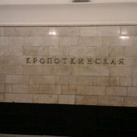 Photo taken at metro Kropotkinskaya by Карэн К. on 4/10/2012