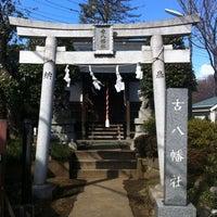 2/18/2012にDean F.が古八幡神社で撮った写真