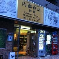 Foto tomada en 酒館 内藤商店 por 橋本 剛. el 6/8/2012