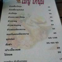 Photo taken at ไก่นุ่ม ก๋วยเตี๋ยวไก่ตุ๋นต้มยำ by Teerapong L. on 5/18/2012
