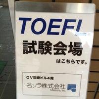 Photo taken at 名ソラ株式会社 by Yuya T. on 3/24/2012