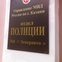 "Photo taken at Отдел полиции #8 ""Эсперанто"" by Amir M. on 6/5/2012"